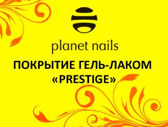 Покрытие гель-лаком Planet Nails PRESTIGE