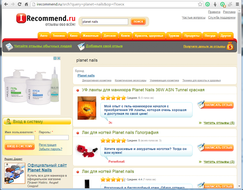 Отзывы о продукции Planet Nails на сайте отзывов IRrecommend.ru