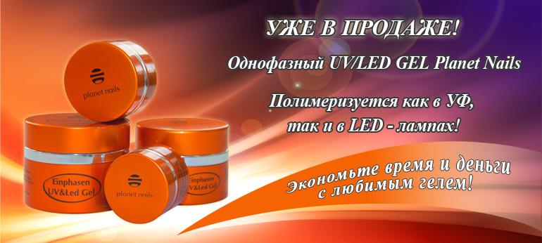 Уже в продаже! Однофазный UV/LED Gel Planet Nails. Полимеризуется как в УФ, так и в LED - лампах!