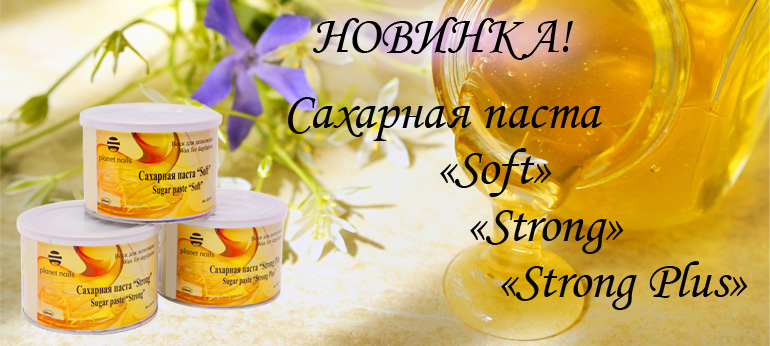 Новинка! Сахарная паста: Soft, Strong и Strong Plus!