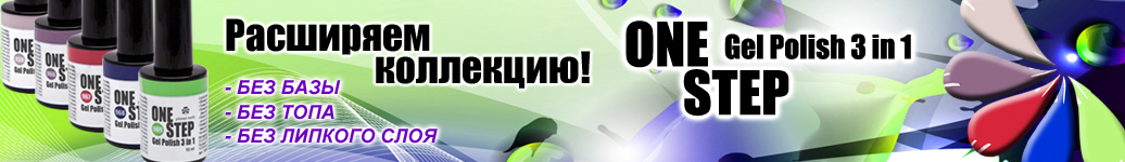 Расширяем коллекцию! ONE STEP Gel Polish 3 in 1