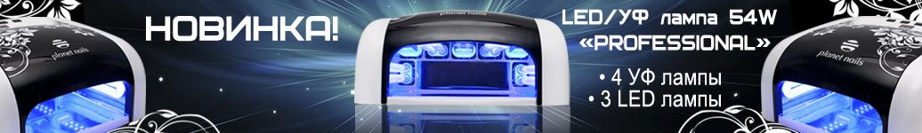 Новинка! LED/УФ лампа 54W «PROFESSIONAL»
