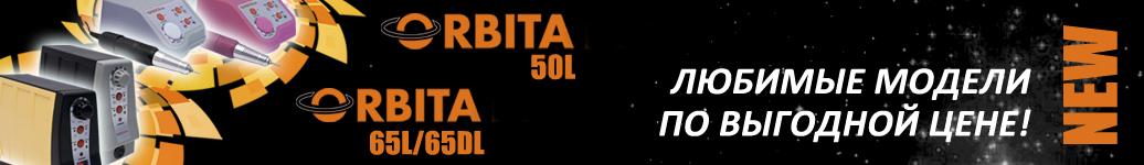 Любимые модели по выгодной цене ORBITA 50L И ORBITA 65L/65DL