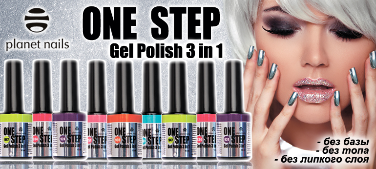 Гель-лак Planet Nails ONE STEP Gel Polish 3 in 1: без базы, без топа, без липкого слоя