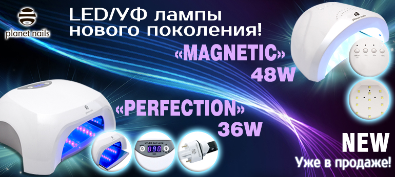 LED/УФ лампы нового поколения! Magnetic 48W и Perfection 36W