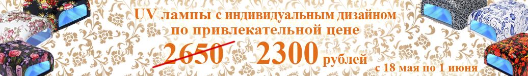 UV лампы с индивидуальным дизайном по привлекательной цене 2300 рублей