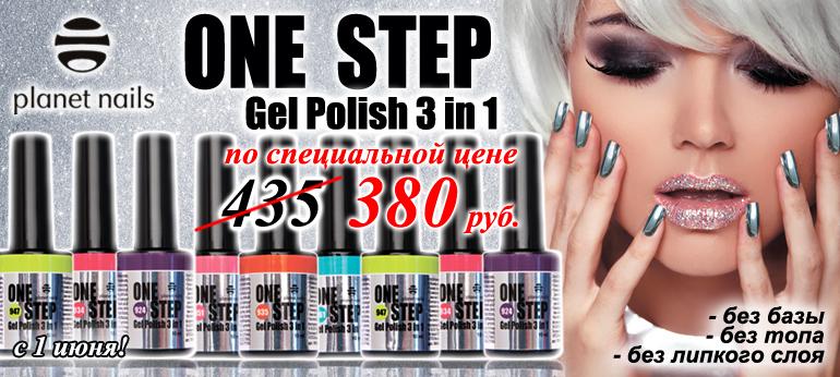 Planet Nails ONE STEP Gel Polish 3 in 1 по специальной цене 380 руб.