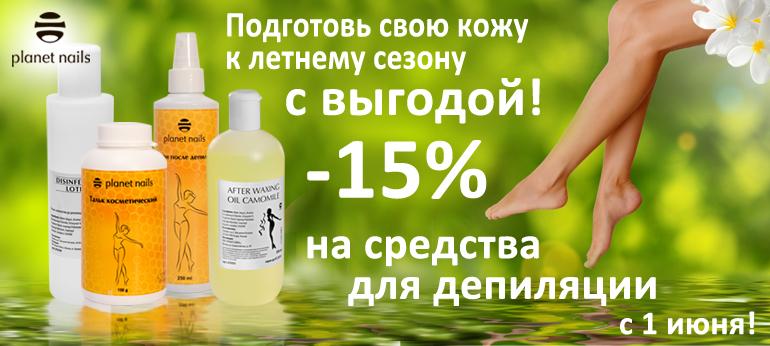 Подготовь свою кожу к летнему сезону с выгодой до -15% на средства для депиляции!