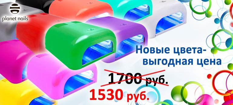Новые цвета - выгодная цена!