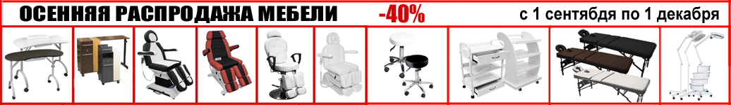 осенняя распродажа мебели! -15% с 1 сентября по 1 декабря