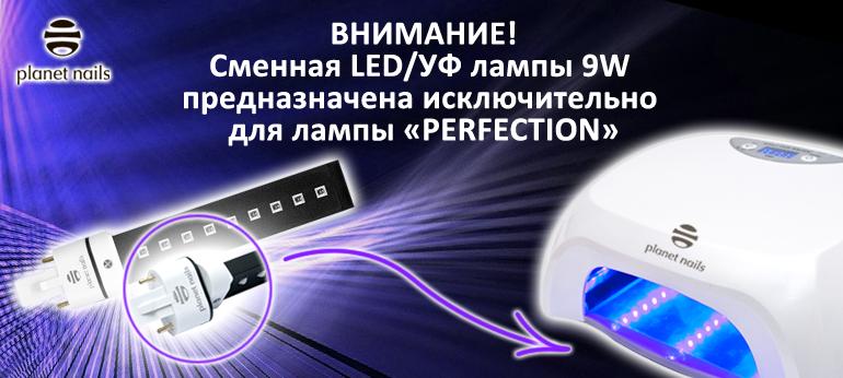 ВНИМАНИЕ! Сменная LED/УФ лампы 9W предназначена исключительно для лампы PERFECTION.
