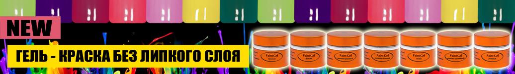 Гель-краска без липкого слоя Paint Gel Planet Nails
