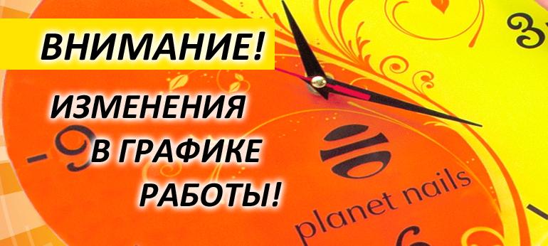 Изменение графика работы интернет-магазина Planet Nails