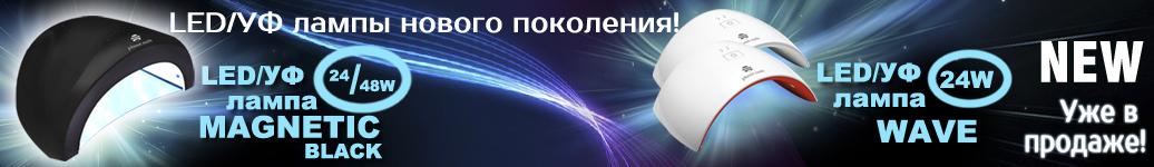 LED/УФ лампы нового поколения!