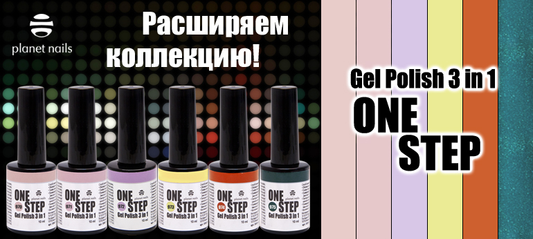 Gel Polish 3 in 1 One Step расширение палитры