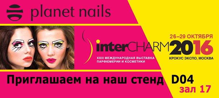 Planet Nails interCHARM 2016 осень - приглашаем на наш стенд 26-29 октября