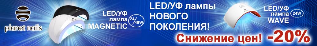 LED/УФ лампы нового поколения Magnetic и Wave со скидкой -20%