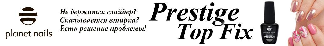 Гель лаки Prestige Top Fix Planet Nails