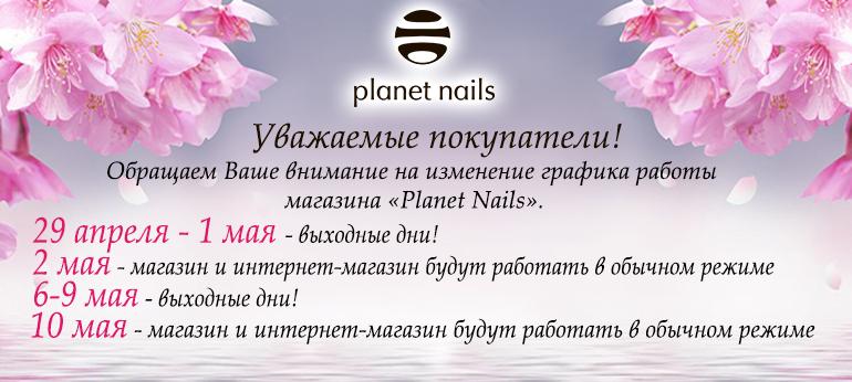 График работы интернет-магазина Planet Nails в майские праздники