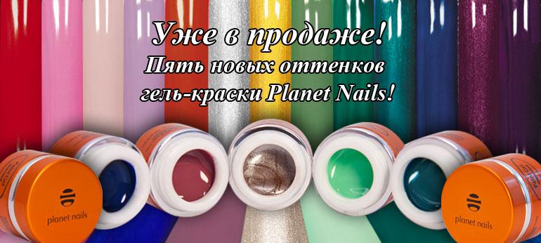 Уже в продаже! Пять новых оттенков гель-краски Planet Nails!