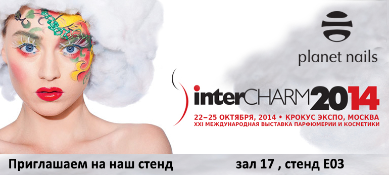 INTERCHARM 2014 осень
