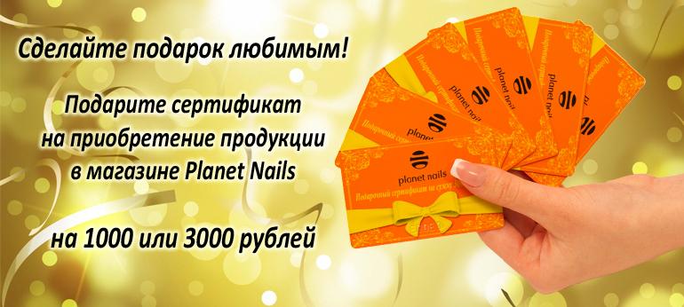 Подарочные сертификаты Planet Nails