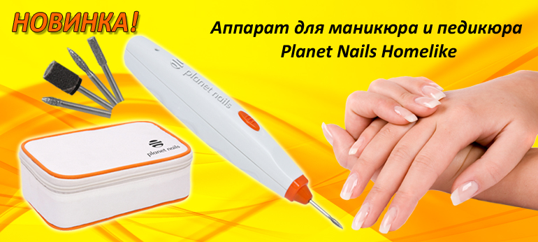 Новый аппарат для маникюра и педикюра Planet Nails Homelike