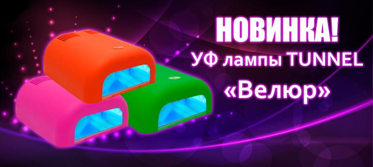 Новинка! Ультрафиолетовые лампы TUNNEL «Велюр»