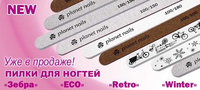 Новые пилки для ногтей Planet Nails уже в продаже!