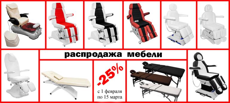 Распродажа мебели для салонов красоты!