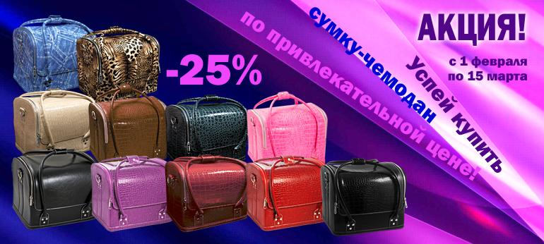 Акция! Успей купить сумку-чемодан по привлекательной цене!