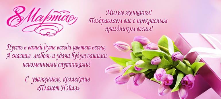 Милые женщины! Поздравляем Вас с прекрасным праздником весны!