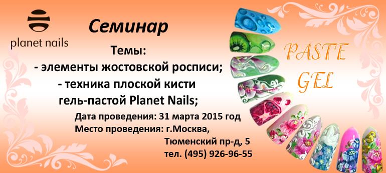 семинар в planet nails