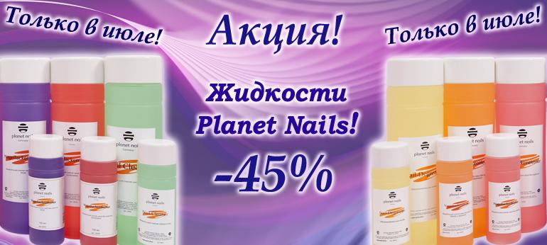 Только в июле! Акция! Жидкости Planet Nails со скидкой -45%