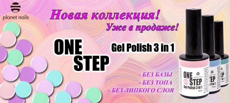 Новая коллекция! Уже в продаже! ONE STEP Gel Polish 3 in 1