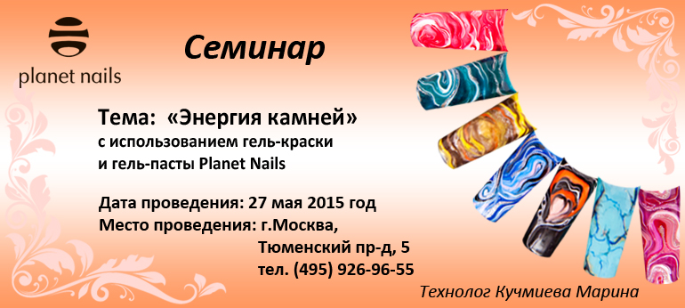 Семинар «Энергия камней» от Кучмиевой Марины