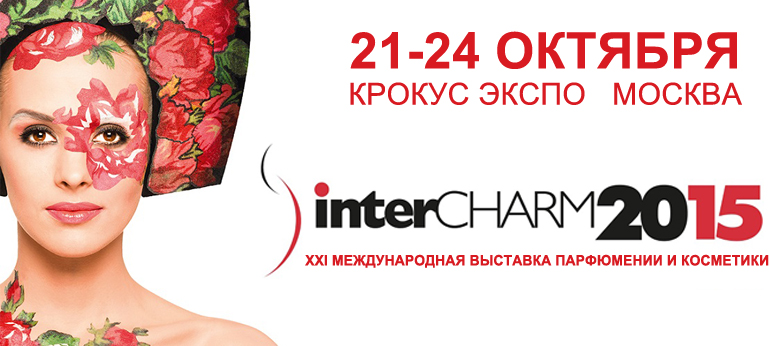 Компания «ПЛАНЕТ НЭЙЛЗ» приняла участие в выставке InterCHARM 2015 осень