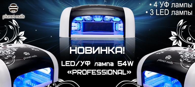 Новинка! LED/УФ лампа «PROFESSIONAL»