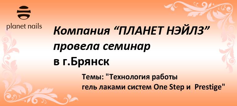 Компания «ПЛАНЕТ НЭЙЛЗ» провела мастер-класс в г.Брянск