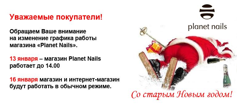 График работы магазина «Planet Nails»