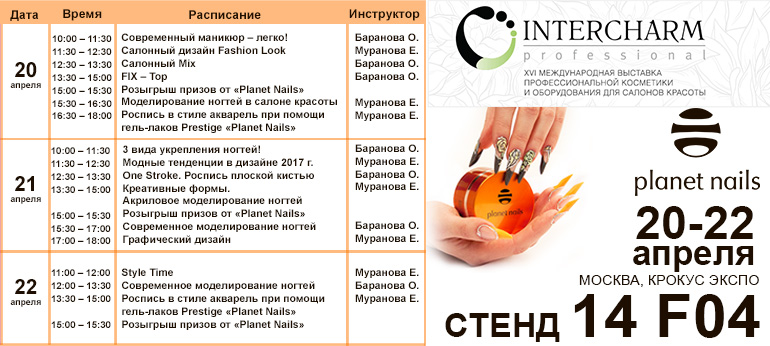 Выставка INTERCHARM 2017