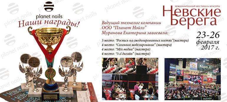 Результаты участия в Международном фестивале красоты НЕВСКИЕ БЕРЕГА