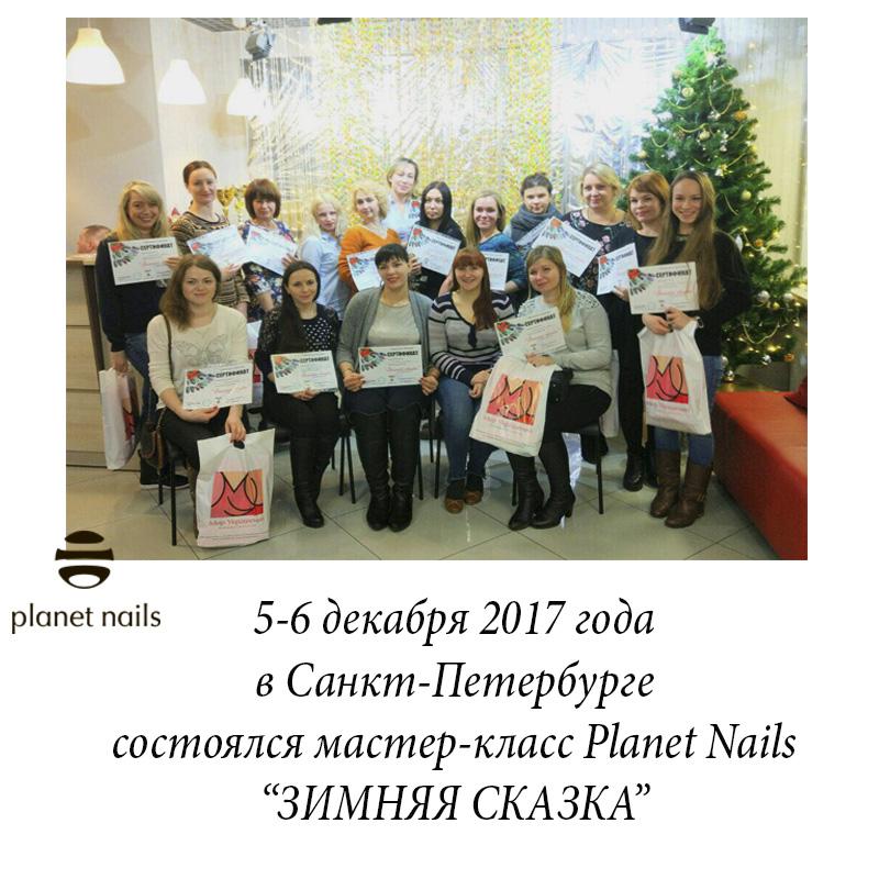Мастер-класс «Зимняя сказка» в Санкт-Петербурге