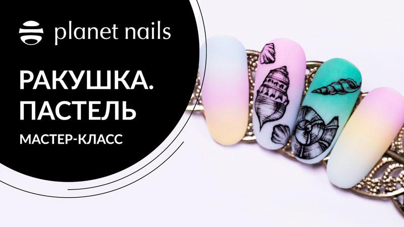 Дизайн ногтей 2020 | Рисуем ракушку на нежном градиенте