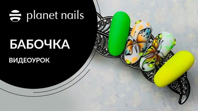 Дизайн ногтей 2020. Яркая бабочка на ногтях в неоновом цвете