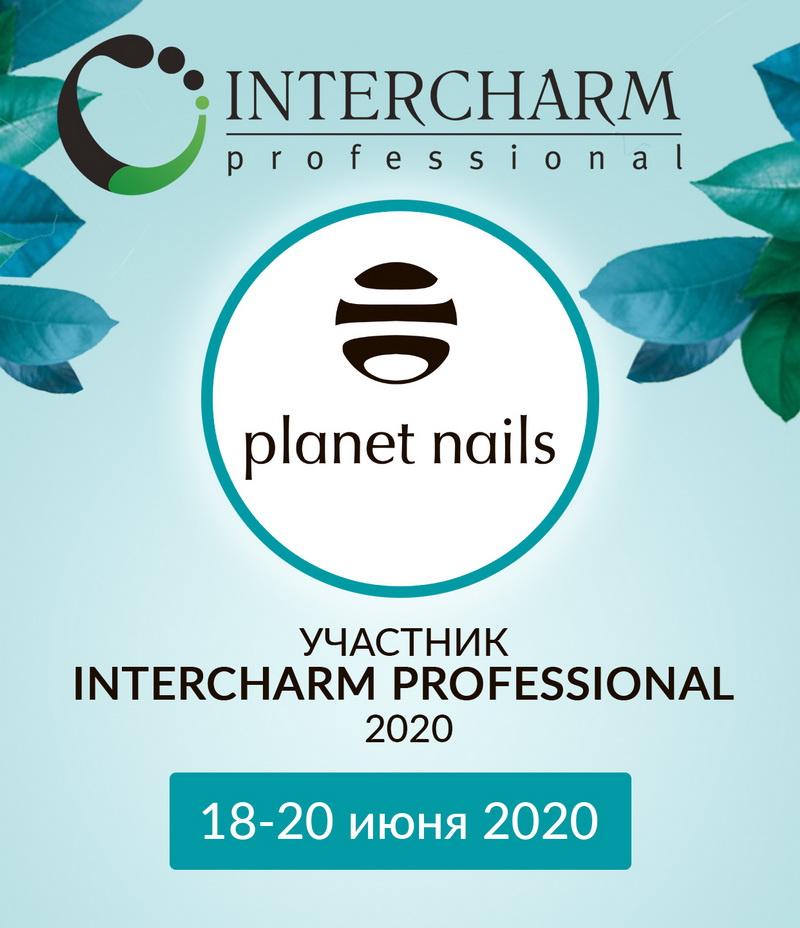 Planet Nails участник INTERSHARM PROFESSIONAL 2020