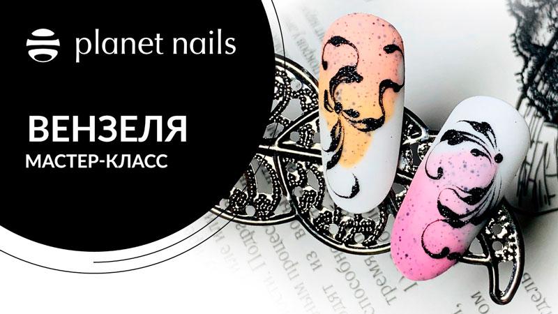 Вензеля на ногтях | Рисуем вензеля на ногтях правильно