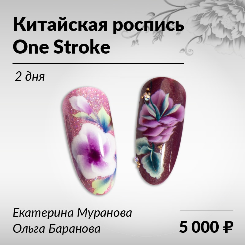 Курс «Китайская роспись. One stroke»
