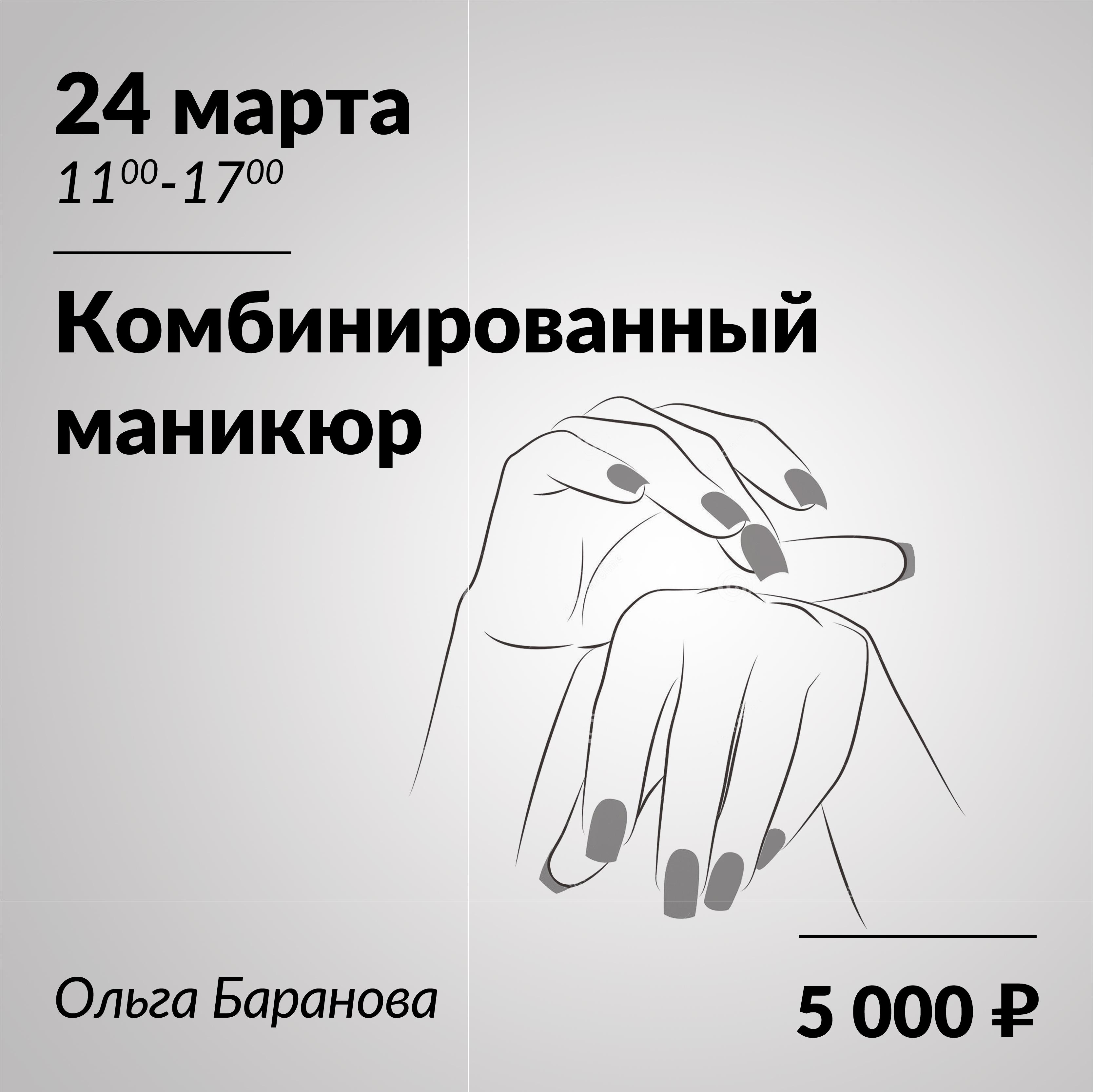 Курс «Комбинированный маникюр»