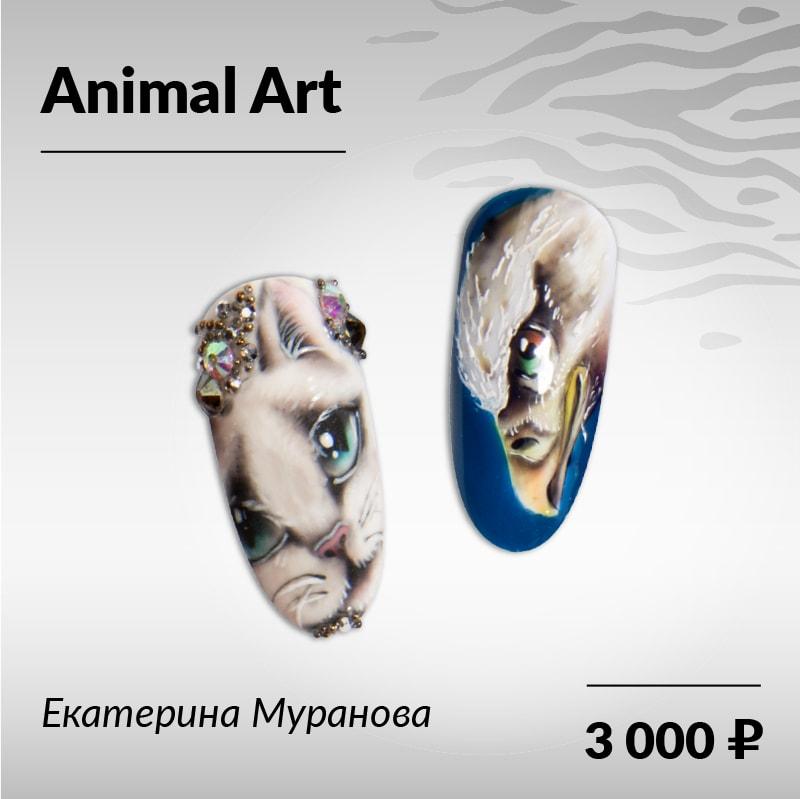 Курс «Animal Art»